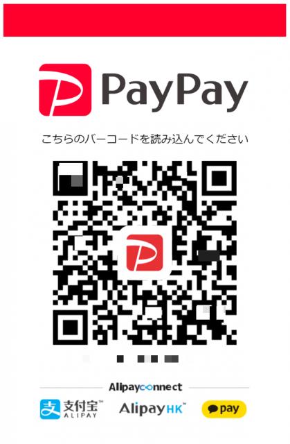 PayPayのお支払い方法